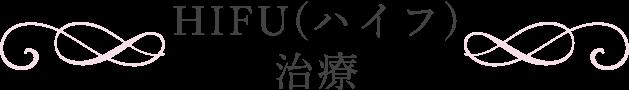 HIFU(ハイフ)治療