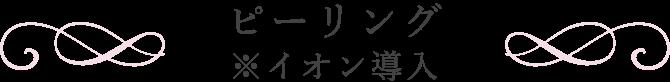 ピーリング ※イオン導入