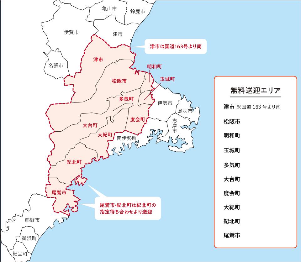 無料送迎エリアの地図