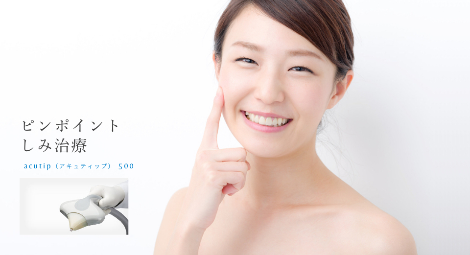 ピンポイントしみ治療 acutip(アキュティップ) 500